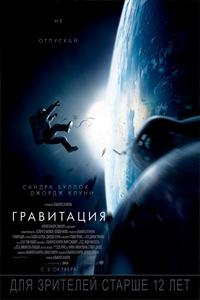 Обзор фильма «Гравитация»